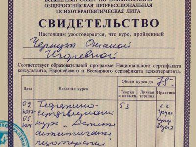 Диплом психолога Оксана Игоревна Чернуха (сертификат специалиста по психологии)